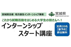 【学生対象】インターンシップスタート講座(宮城県地方創生インターンシップ事業)