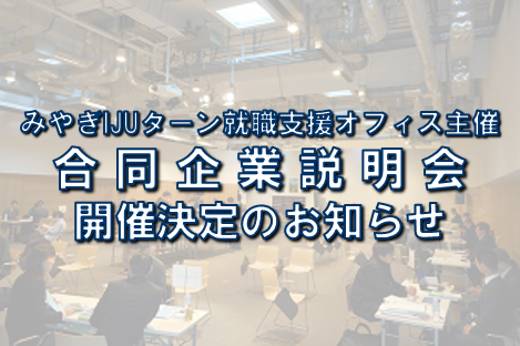 【開催決定】宮城県UIJターン就職 合同企業説明会 =参加企業締め切りました=