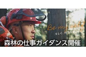 平成29年度 森林の仕事ガイダンス