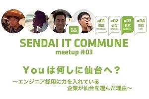 SENDAI IT COMMUNE meetup #03