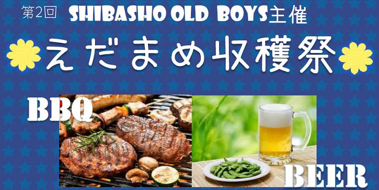 0821柴田町えだまめ収穫祭 (2)