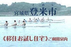 宮城県登米市で、「移住お試し住宅」の利用ができます!