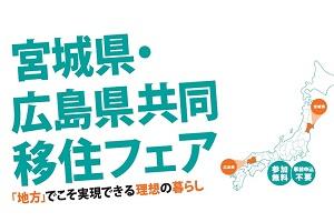【レポート】1月7日(土)開催 宮城県・広島県共同移住フェア@東京