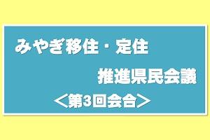 【レポート】1/25(水)開催 みやぎ移住・定住推進県民会議@仙台