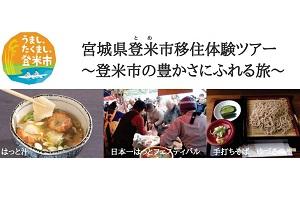 登米市移住体験ツアー ~登米市の豊かさにふれる旅~
