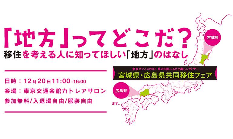 宮城広島移住会議