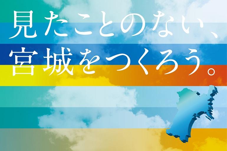 miyagi_kensyokuin-02