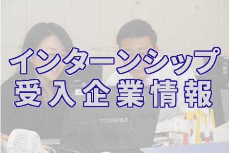 ≪6/22更新≫【2018年3月以降卒業予定の方】県内各企業でインターンシップ・会社見学ができます