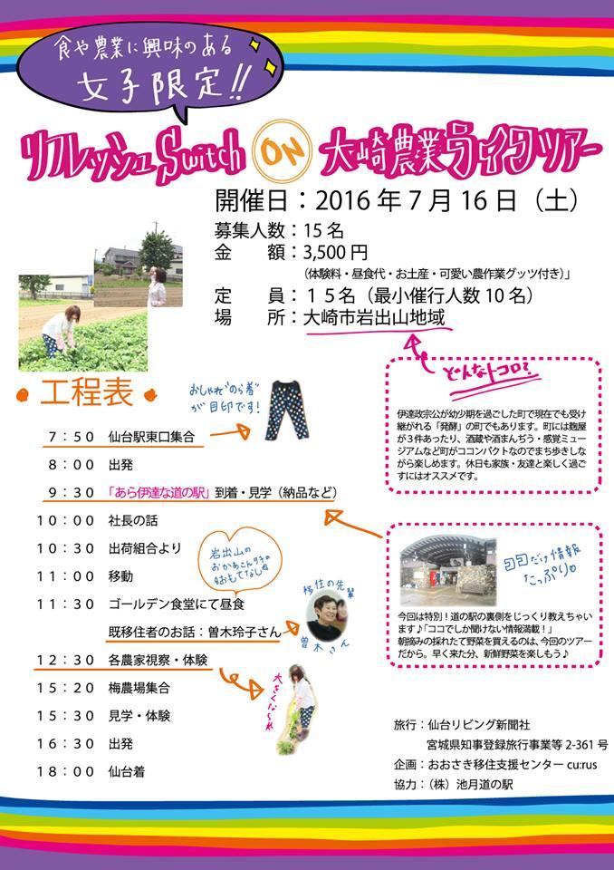 0716大崎農業ライフツアー(1)