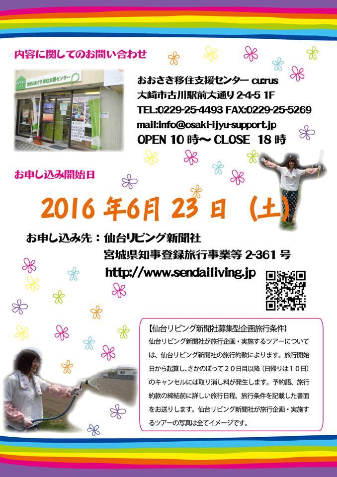 0716大崎農業ライフツアー(2)