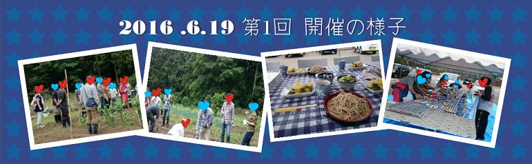 0821柴田町えだまめ収穫祭