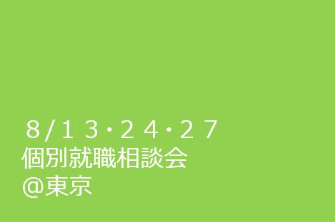 【8/13・24・27@東京】個別就職相談会 開催のお知らせ