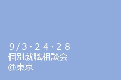 【9/3・24・28@東京】個別就職相談会 開催のお知らせ
