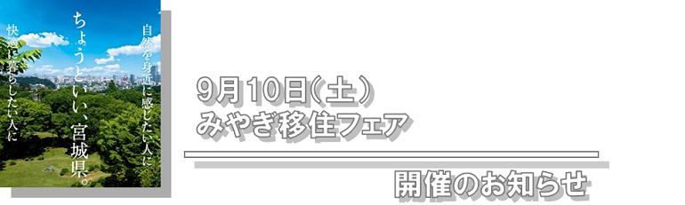 0910開催のお知らせ