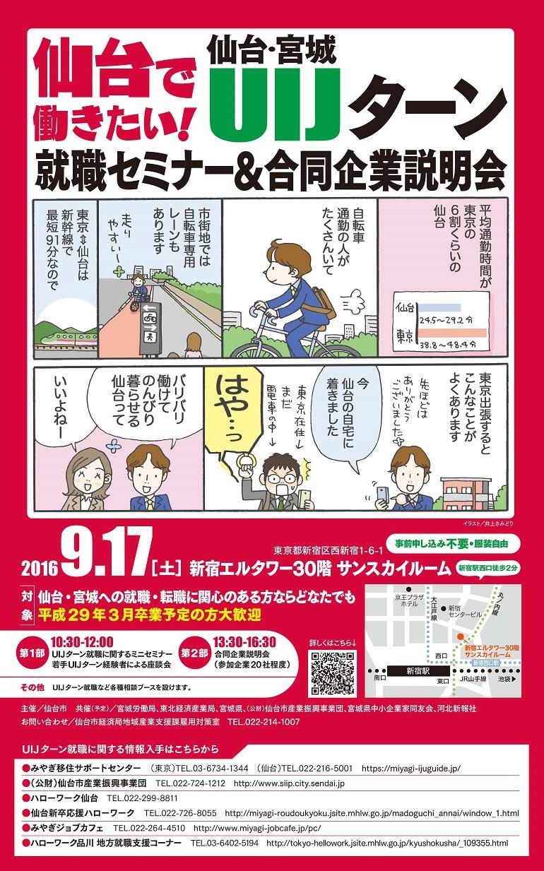 東京イベントweb