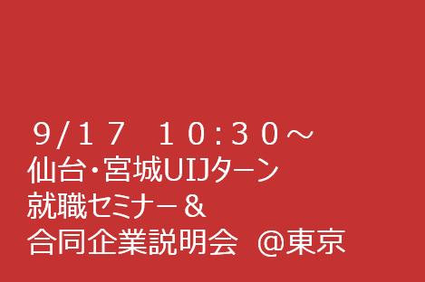 【9/17@東京】「仙台で働きたい!仙台・宮城UIJターン就職セミナー&合同企業説明会」開催のお知らせ