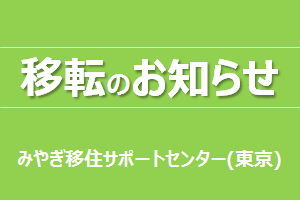 【移転のお知らせ】みやぎ移住サポートセンター(東京)