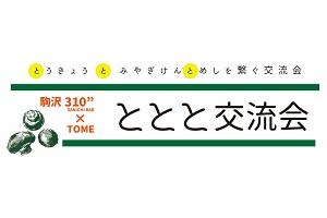 """第3回 ととと交流会 ~駒沢310""""SANICHI BAR×TOME~"""