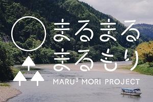 【丸森町起業サポート】第2期プロジェクト応募者募集開始
