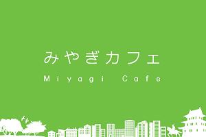 第11回「みやぎカフェ」 *就職支援セミナー(第1弾 基礎編)