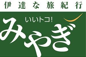 宮城県広報テレビ番組「伊達な旅紀行~いいトコ!みやぎ」好評放送中!