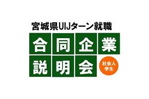 宮城県UIJターン就職 合同企業説明会