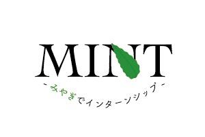 【ポータルサイトOPEN】宮城県 地方創生インターンシップ事業「MINT(ミント)」