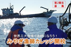 【第2期生募集】みやぎ漁師カレッジ開校のお知らせ