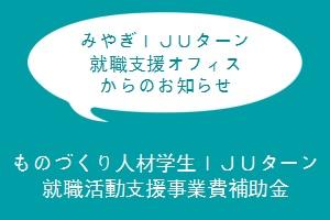 【学生の方へ】宮城県への就職活動を支援する補助金のお知らせ