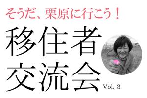 栗原市移住者交流会Vol.3