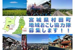 【地域おこし協力隊募集】村田町はあなたを求めています!