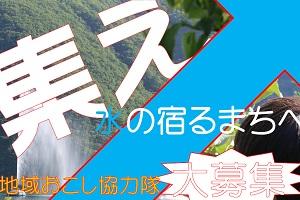 七ヶ宿町地域おこし協力隊【まちづくり振興】募集中!