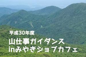 平成30年度 山仕事ガイダンスinみやぎジョブカフェ