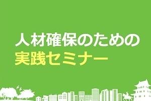 【企業様向け】7/18@仙台 人材確保のための実践セミナー