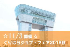 栗原市就職ガイダンス「くりはらジョブ・フェア2018秋」