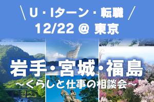 \U・Iターン・転職/ 岩手・宮城・福島~くらしと仕事の相談会~
