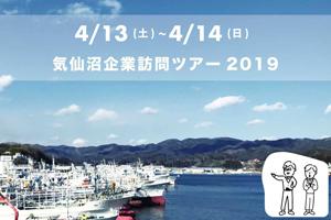 気仙沼企業訪問ツアー2019