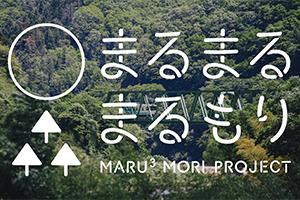 【東京説明会】「まるまるまるもり」プロジェクト2019年度募集説明会