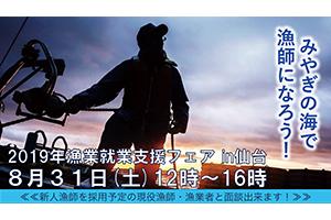 2019年漁業就業支援フェアin仙台