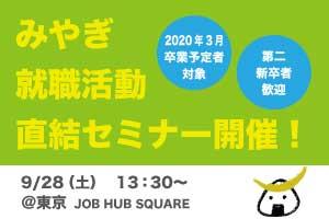 【先着10名限定】「まだ間に合う!就職活動直結セミナー」開催
