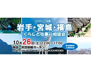 岩手・宮城・福島 ~くらしと仕事の相談会~