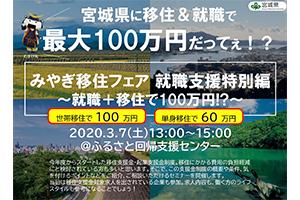 みやぎ移住フェア 就職支援特別編 ~就職+移住で100万円!?~