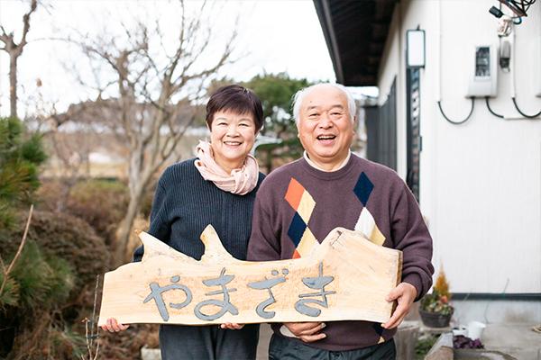 第2の人生は「人もうけ」。民泊で人をつなぐ /民泊やまざき 小野寺恵子さん、徳茂さん