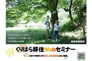 栗原市「移住ウェブセミナー」開催!(申し込み受付中!)