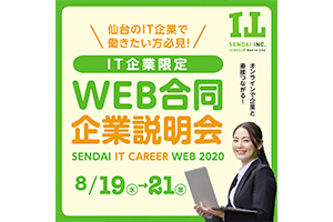 SENDAI IT CAREER WEB 2020