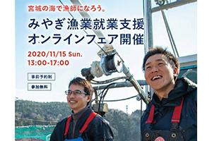 『みやぎ漁業就業支援オンラインフェア』