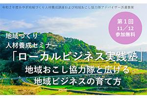 みやぎ地域づくり人材養成セミナー「ローカルビジネス実践塾」①