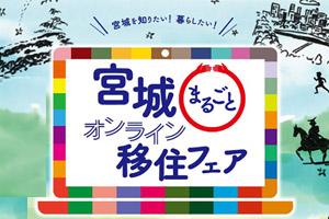 宮城まるごとオンライン移住フェアを開催します!